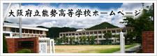 大阪府立能勢高等学校ホームページ