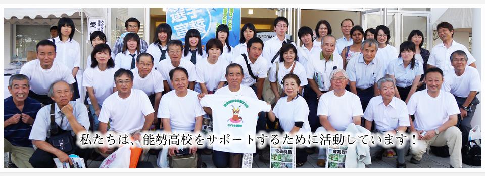 町ぐるみ応援団「能勢高校を応援する会」